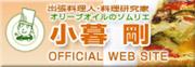 料理研究家 小暮剛 オフィシャルサイト