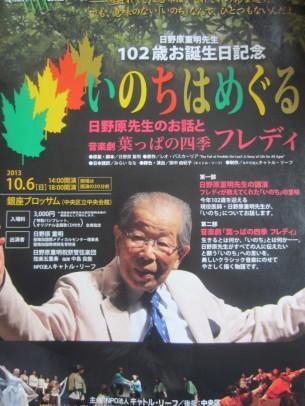 日野原先生は、10月4日で102歳になられました
