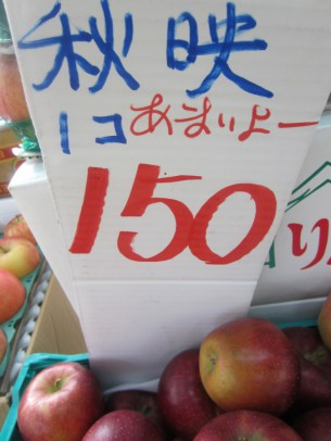 「秋映」は、新種のリンゴですが、とても美味しいですよ