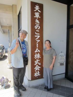 「天草きのこファーム」社長の杉田みつ子さんも、普及活動を頑張っていらっしゃいます