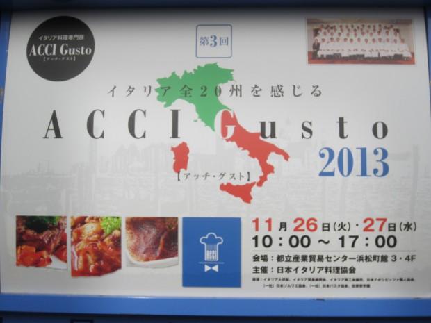 イタリアンの一流シェフが一堂に集い、出展社も100社以上になって、とても盛り上がった2日間でした