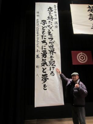 今回の講演テーマは「子供達に勇気と夢を!」でした(前日のリハーサル中)
