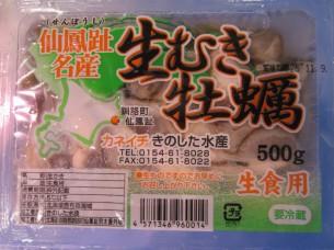 根室産の「牡蠣」は、大粒で美味しいですね
