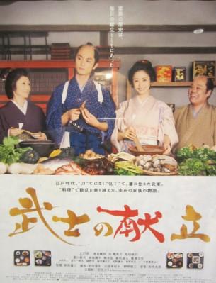 江戸時代の「落ちこぼれ包丁侍」と「料理上手な妻」が日々の料理作りを通して絆を深めていく物語です