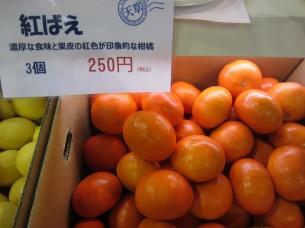 新種の「紅ばえ」は、香りも良く品の良い甘さです