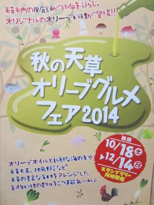 0熊本大使11
