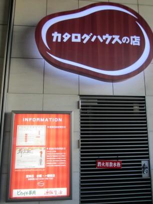 0カタログ大阪01-2
