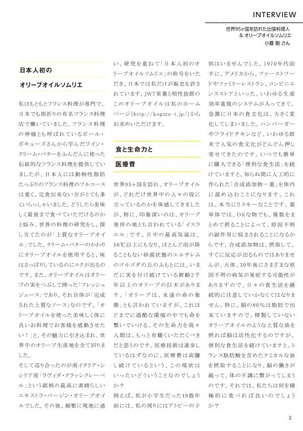EOS小暮記事02