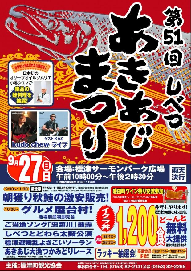 あきあじまつりポスター2015