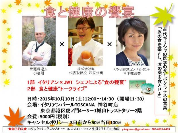 四家・日下部コラボイベント151010