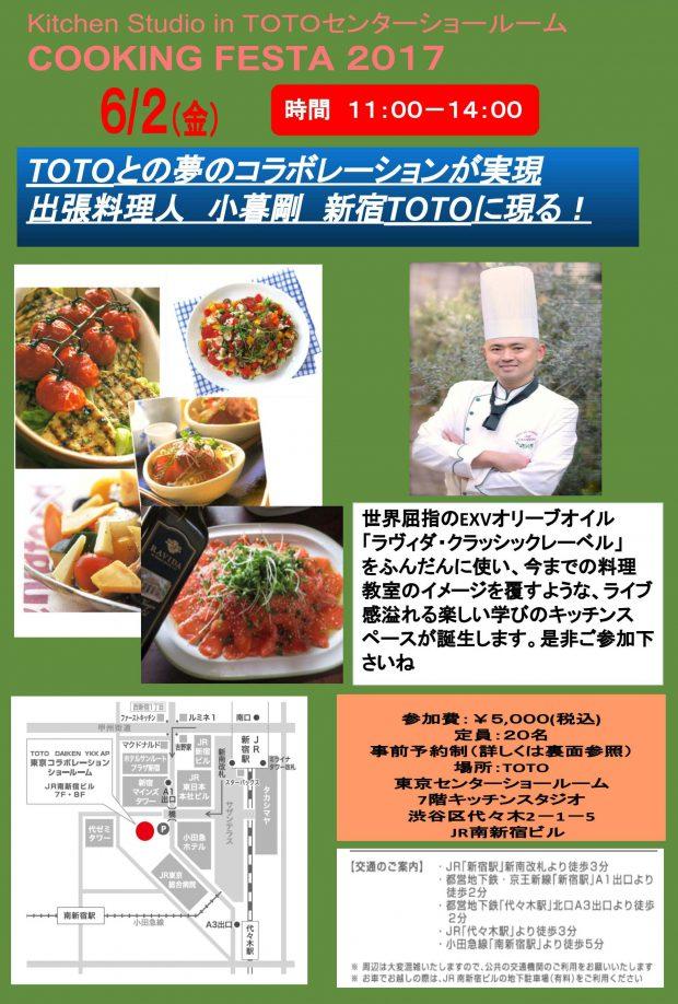 2017.6.2【小暮剛】TOTO%u3000KITCHEN FESTA - 表 (1).pdf グリッド枠無し